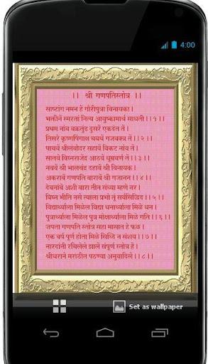 Ganapati Stotra Wallpaper