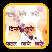Marathi quotes love मराठीमधील