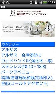 Wadasuke Catalog- screenshot thumbnail