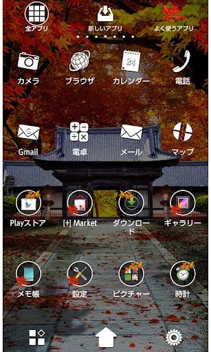 無料个人化Appの京の秋2 for[+]HOMEきせかえテーマ|記事Game