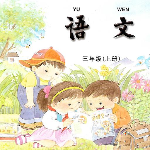 小学语文三年级上(苏教版) 書籍 App LOGO-APP試玩