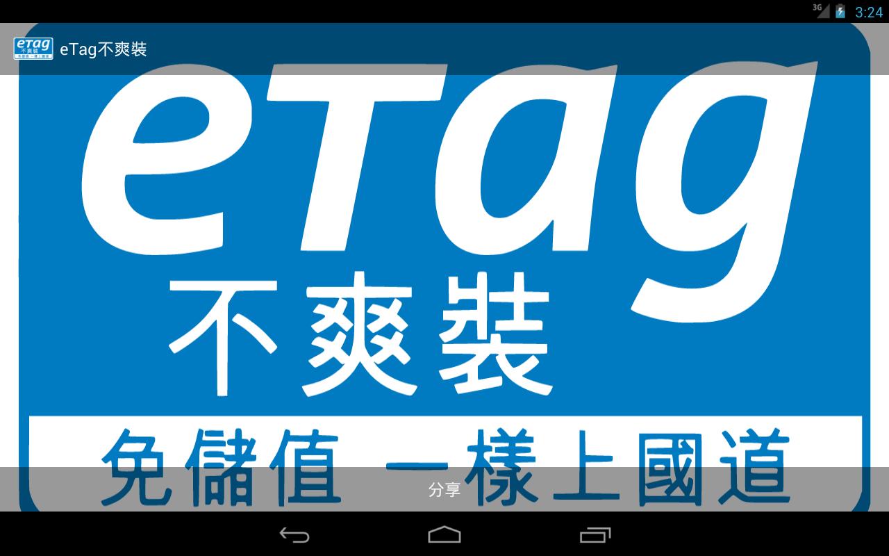 eTag不爽裝,免儲值,一樣上國道- screenshot