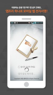 앱프리 - 전자서명, 앱프리 - screenshot thumbnail