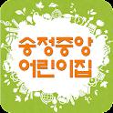 송정중앙어린이집