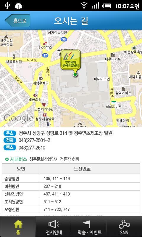 2011청주국제공예비엔날레 - screenshot