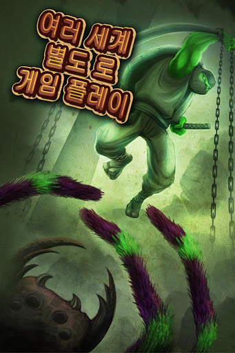 거북이 닌자 점프 2