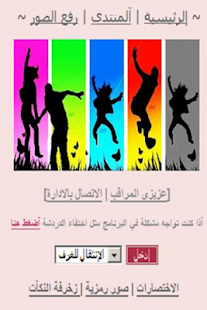 شات فله قايز - screenshot thumbnail