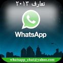 تعارف و دردشة واتس اب 2013 icon