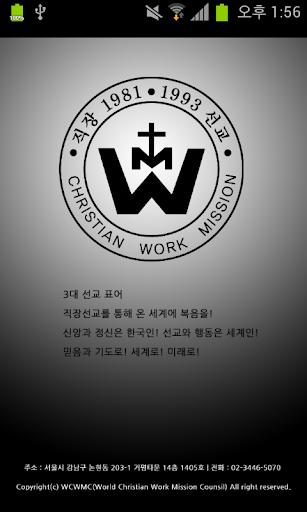 세계기독교직장선교연합회
