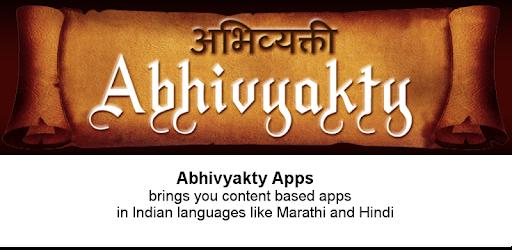 rabindranath tagore in hindi language