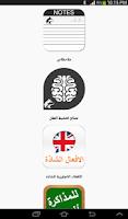 Screenshot of نصائح لتنشيط العقل 2