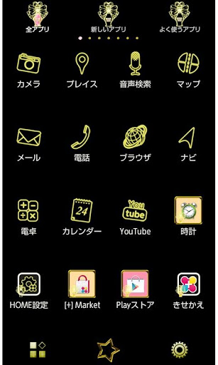 無料个人化AppのCosmetic for[+]HOMEきせかえテーマ|記事Game