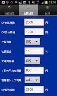 玩商業App|コールセンター 計算機免費|APP試玩