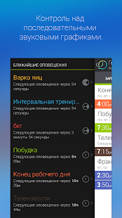 Говорящие Часы Screenshot