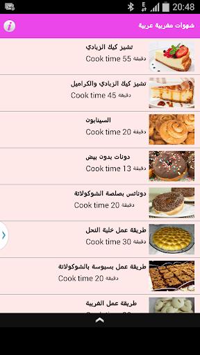 حلويات مغربية عربية