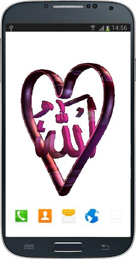 I Love Allah Live Wallpaper