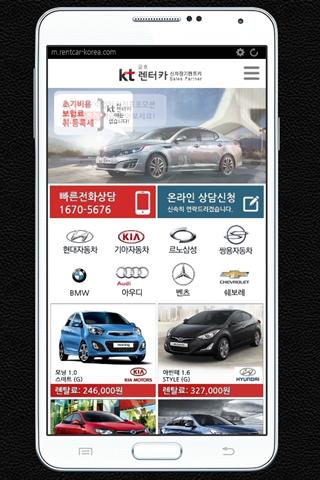 KT금호렌터카 신차장기렌트카 Sales Partner
