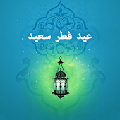 fanous eid live wallpaper