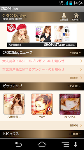 CROOZblog for Android