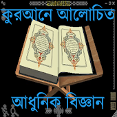Quran &Biggan(কুরআন ও বিজ্ঞান)