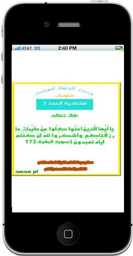 【免費書籍App】أحلى الحلويات-APP點子