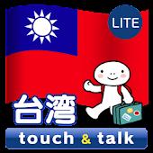 指さし会話 台湾 台湾華語 touch&talk LITE