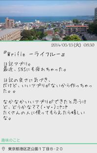 日記 ライフル Wrifle 無料日記アプリ
