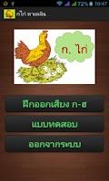 Screenshot of กไก่ พาเพลิน