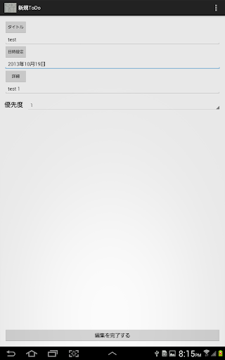 免費下載生產應用APP Simple ToDo List app開箱文 APP開箱王