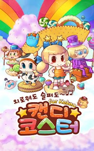 캔디코스터 for Kakao - screenshot thumbnail