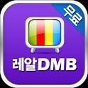 레알 DMB 무료지상파 채널 icon