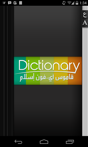 Arabic Dictionary
