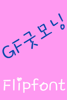 Screenshot of GFGoodMorning FlipFont