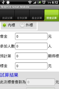 理財計算機 商業 App-愛順發玩APP