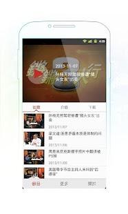 锵锵三人行 媒體與影片 App-愛順發玩APP