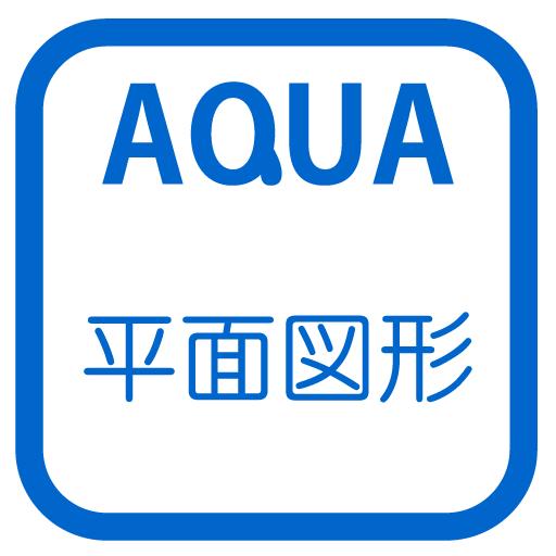 教育の円とおうぎ形 さわってうごく数学「AQUAアクア」 LOGO-記事Game