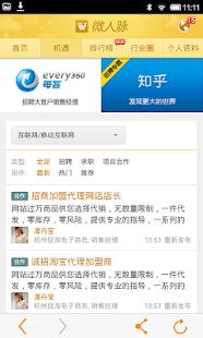 微人脉-内嵌网页版 個人化 App-愛順發玩APP
