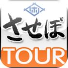 사세보시 관광안내 어플리케이션 icon