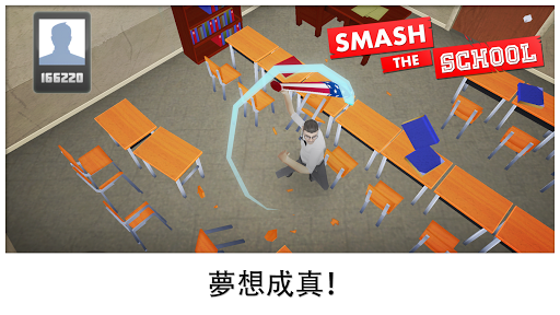 Smash the School - 紓壓!