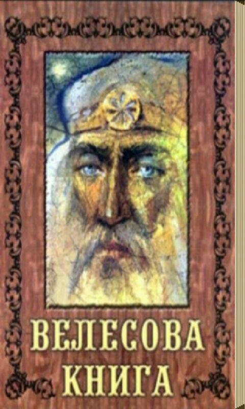 велесова книга слушать