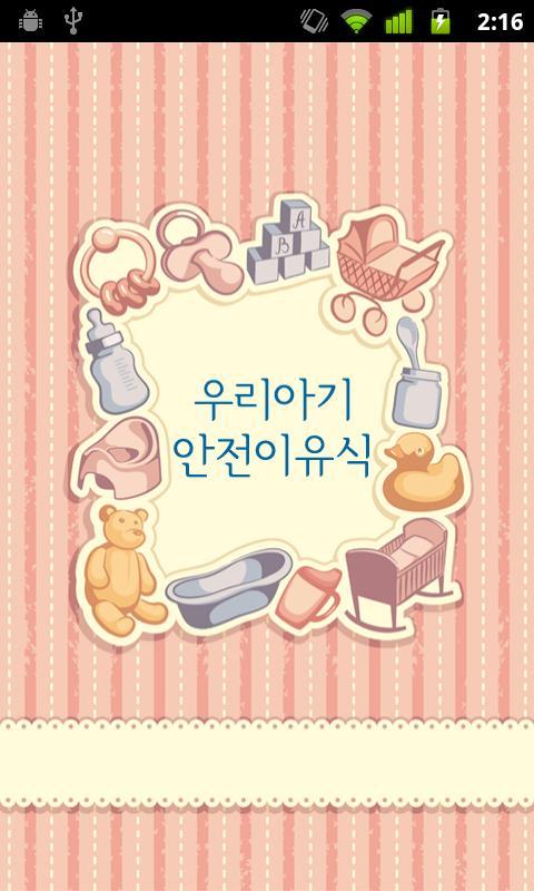 Safe baby food- screenshot
