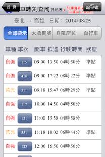 台鐵火車時刻表