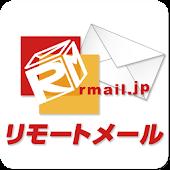 リモートメール2