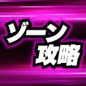パチスロ ゾーン攻略 icon