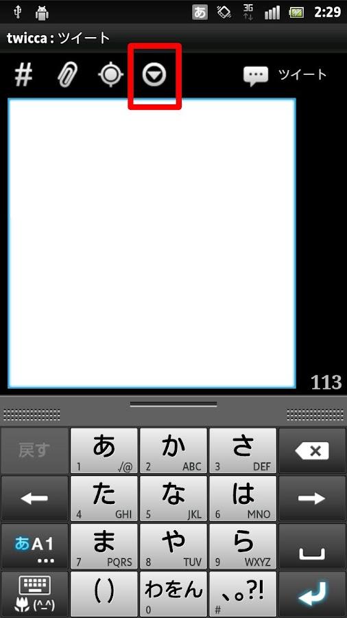 突然の死プラグイン for twicca- screenshot