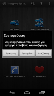 Transportation in Athens- screenshot thumbnail