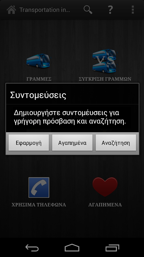 Transportation in Athens- screenshot