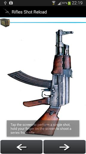 槍 - 步槍聲音