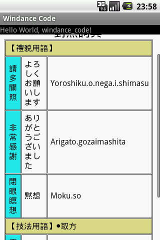 Aikido Windance Dojo Index - screenshot