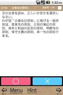 パブロフ簿記1級理論- screenshot thumbnail